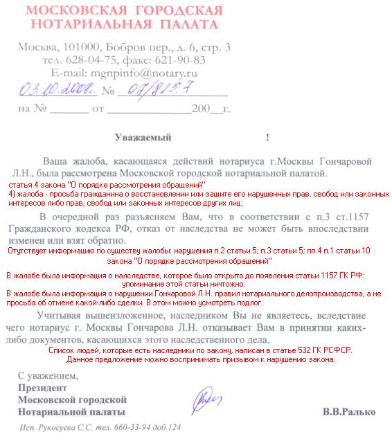 Заявления об отмене судебного приказа: образец